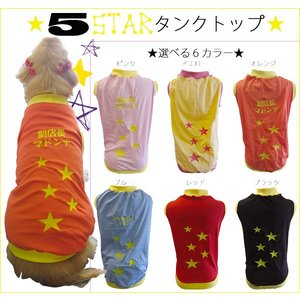 犬服 犬 タンクトップ Lサイズ(中型犬) DOGタンクトップ 5スター メール便で送料無料(代引き不可) mamav