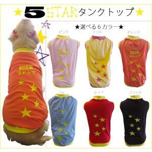 犬服 犬 タンクトップ M/Lサイズ(中型犬) DOGタンクトップ 5スター メール便で送料無料(代引き不可) mamav