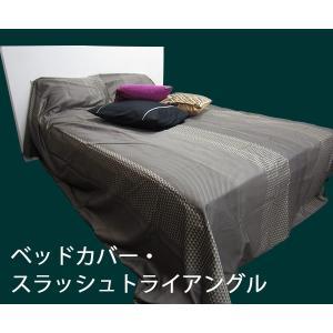 日本製!ベッドカバー ベッドスプレッド・シングル スラッシュトライアングル レターパック送料無料(代引き不可)|mamav