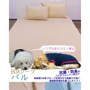 マットレスシーツ 日本製 ボックスシーツ ブロード ダブルサイズ レターパック送料無料(代引き不可)|mamav