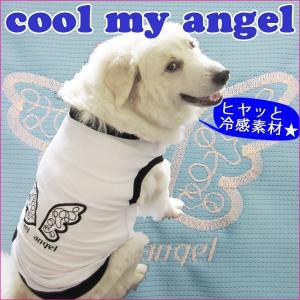 犬服 Lサイズ(中型犬) DOGタンクトップ COOL!!My angel マイエンジェル クリックポスト送料無料(代金引換別途送料600円〜)|mamav