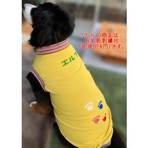 犬服 3.5Lサイズ(超大型犬) DOGタンクトップ COOL!!カラフル肉球 メール便送料無料(代金引換別途送料600円〜) mamav