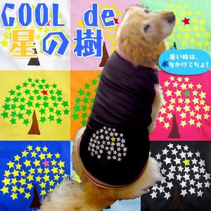 犬服 3.5Lサイズ(超大型犬) DOGタンクトップ COOL del 星の樹♪ レターパック送料無料(代金引換別途送料600円〜)|mamav