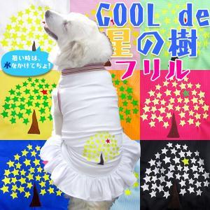 犬服 ドッグウェア 3Lサイズ(超大型犬) DOGフリル COOL del 星の樹♪クールで星の樹♪ ポイント10倍 メール便送料無料(代金引換別途送料600円〜)|mamav