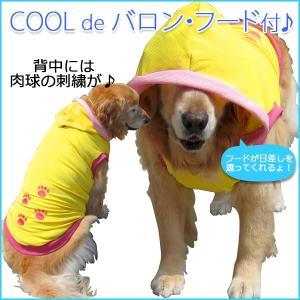 犬服 犬 タンクトップ M/Lサイズ(中型犬) DOGタンクトップ COOL!!フード付肉球タンクトップ メール便で送料無料(代金引換別途送料600円〜)|mamav
