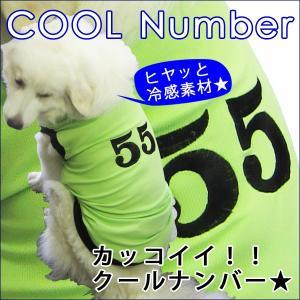 犬服 ドッグウェア ドッグタンクトップ Lサイズ(中型犬) DOGタンクトップ COOL!!ナンバー♪ メール便送料無料(代金引換の場合別途送料600円〜)|mamav