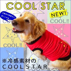 犬服 Lサイズ(中型犬) DOGタンクトップ COOL!!スター♪ メール便送料無料(代金引換別途送料600円〜)|mamav
