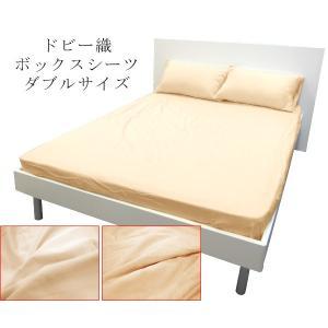 マットレスシーツ 日本製 ボックスシーツ ドビー織 ダブルサイズ レターパック送料無料(代引き不可)|mamav