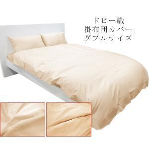 ■商品ポイント!   独特の光沢感がリッチなドビー織の掛布団カバーです。 さらっとしながら、肌触りが...