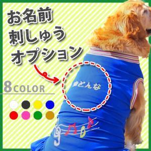 犬服用お名前刺繍♪10文字まで500円★|mamav