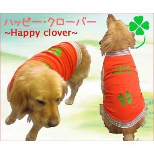 犬服 ドッグウェア 4Lサイズ(超大型犬) DOGタンクトップ Happy clover♪ ポイント10倍 レターパック送料無料(代金引換別途送料600円〜) mamav