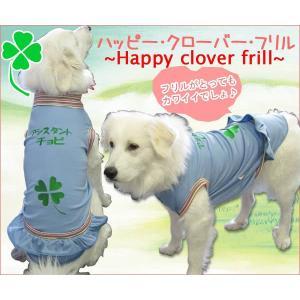 【Lサイズ(中型犬)】DOGタンクトップ・フリル Happy clover♪【ポイント10倍】【送料無料】 mamav