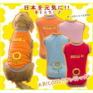 犬服 ドッグウェア 1.5Lサイズ(大型犬) DOGタンクトップ 元気!COOL!!ヒマワリ♪ ポイント10倍 メール便送料無料(代金引換別途送料600円〜)|mamav
