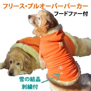犬服 ドッグウェア 4Lサイズ(超大型犬) DOGファー付フードパーカー ポイント10倍 レターパック送料無料(代金引換別途送料600円〜)|mamav