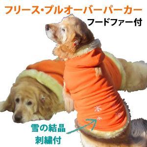 犬服 ドッグウェア M/Lサイズ(小型犬) DOGファー付フードパーカー ポイント10倍 メール便送料無料(代金引換別途送料600円〜)|mamav