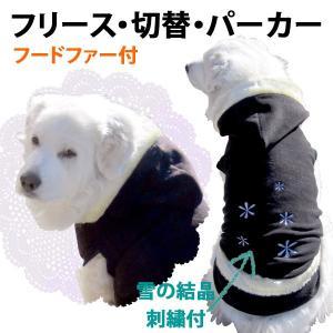 犬服 ドッグウェア 2Lサイズ(大型犬) DOGファー付フード切替パーカー ポイント10倍 メール便送料無料(代金引換別途送料600円〜)|mamav