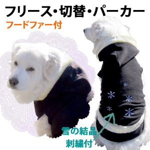 犬服 ドッグウェア Lサイズ(中型犬) DOGファー付フード切替パーカー ポイント10倍 メール便送料無料(代金引換別途送料600円〜)|mamav