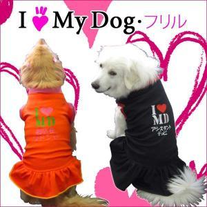 犬服 ドッグウェア 3.5Lサイズ(超大型犬) DOGタンクトップ・フリル I Love My Dog♪ ポイント10倍 レターパック送料無料(代金引換別途送料600円〜)|mamav