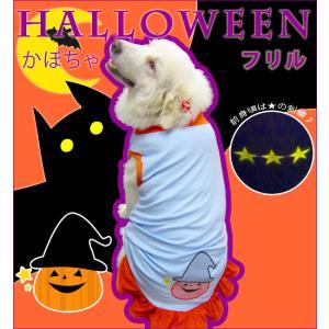 犬服 ハロウィンフリル付タンクトップ 刺繍 Lサイズ(中型犬)DOGフリル かぼちゃ刺繍 ハロウィンかぼちゃ メール便送料無料(代引不可)|mamav