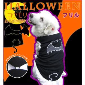 犬服 ハロウィンフリル付タンクトップ 刺繍 3.5Lサイズ(超大型犬)DOGフリル コウモリ刺繍 ハロウィンコウモリ レターパック送料無料(代引不可)|mamav