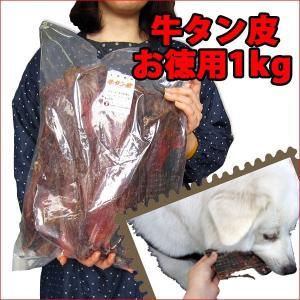 ジャーキー 犬 牛タン皮ジャーキー 牛タンジャーキー ジャーキー ペットパル 牛タン皮 1kg×2個セット♪送料別|mamav