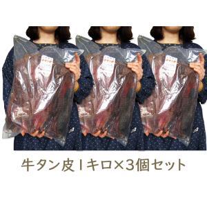 セール!ジャーキー 犬 牛タン皮ジャーキー 牛タンジャーキー ペットパル 牛タン皮 1kg×3個セット ♪ 送料無料(北海道・沖縄除)|mamav