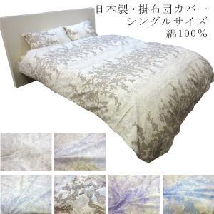 コンフォーターカバー 日本製 掛け布団カバー・ダブル フラワー&シャドウフラワー コットン100% 送料無料(代金引換不可)|mamav