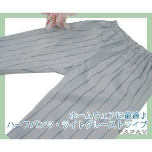 2枚で千円 日本製 ハーフパンツ グレーストライプ メール便送料無料(代引不可) 男女兼用|mamav