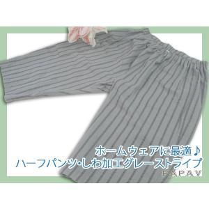 2枚で千円 日本製 しわ加工ストライプハーフパンツ メール便なら送料無料(代引不可) 男女兼用|mamav