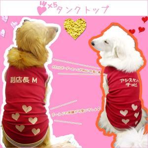 犬服 犬 タンクトップ 2Lサイズ(大型犬) DOGタンクトップ ハート×5 メール便で送料無料(代引き不可) mamav