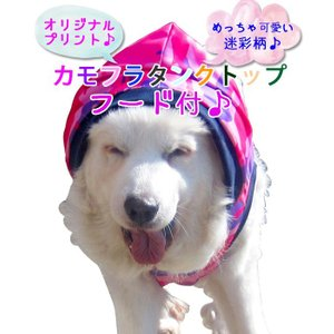 犬服 ドッグウェア フード付カモフラタンクトップ 2.5Lサイズ(大型犬)DOGフード カモフラージュ柄 迷彩柄 メール便で送料無料(代引き不可)|mamav