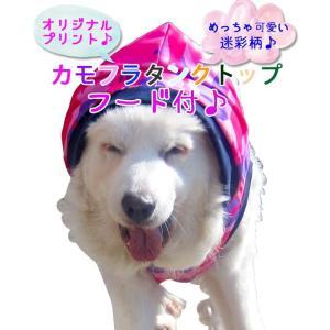 犬服 ドッグウェア フード付カモフラタンクトップ 2Lサイズ(大型犬)DOGフード カモフラージュ柄 迷彩柄 メール便で送料無料(代引き不可)|mamav