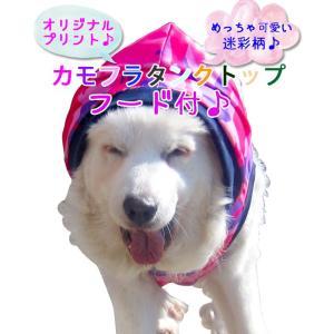 犬服 ドッグウェア フード付カモフラタンクトップ Lサイズ(中型犬)DOGフード カモフラージュ柄 迷彩柄 メール便で送料無料(代引き不可)|mamav