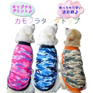 犬服 ドッグウェア カモフラタンクトップ 3Lサイズ(超大型犬)DOGタンクトップ カモフラージュ柄 迷彩柄 メール便で送料無料(代引き不可)|mamav
