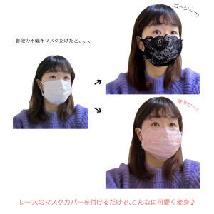 レースマスクカバー マスクカバー ブラック&ピンク2枚セット レースカバー 不織布マスクカバー 洗えるマスクカバー 何度でも使える クリックポスト送料無料|mamav