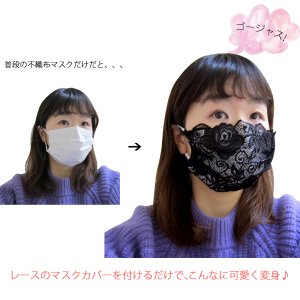 レースマスクカバー マスクカバー ブラック2枚セット レースカバー 不織布マスクカバー 洗えるマスクカバー 何度でも使える クリックポスト送料無料|mamav