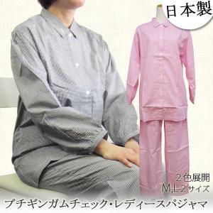セール パジャマ 寝間着 日本製 コットン100%・プチギンガムチェック柄パジャマ レディース 送料別|mamav