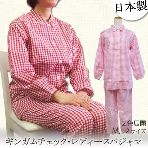 セール パジャマ 寝間着 日本製 コットン100%・ギンガムチェック柄パジャマ レディース 送料別|mamav