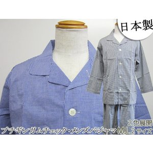 セール パジャマ 寝間着 日本製 コットン100%・プチギンガムチェック柄パジャマ メンズ 送料別|mamav