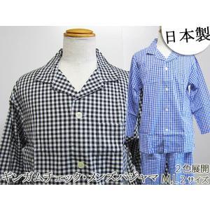 セール パジャマ 寝間着 日本製 コットン100%・ギンガムチェック柄パジャマ メンズ 送料別|mamav