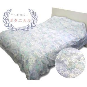 セール!ベッドスプレッド 日本製!ベッドカバー・ダブル ボタニカル 綿100% レターパック送料無料(代引き不可)|mamav