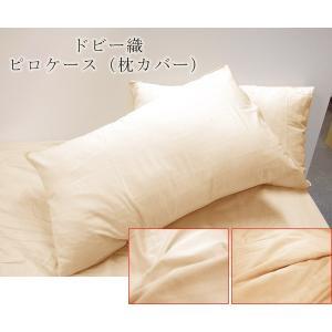 枕カバー 日本製 ピロケース ドビー織り まくらカバー メール便で送料無料(代引き不可)