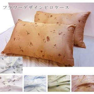 ■商品ポイント! 落ち着いたカラーに花柄が華やかな印象のピロケース・枕カバーです。  同色同柄の掛布...