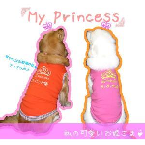 犬服 ドッグウェア 犬 タンクトップ 3Lサイズ(超大型犬) DOGタンクトップ マイプリンセス♪ ポイント10倍 レターパックで送料無料(代金引換別途送料600円〜)|mamav