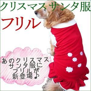 犬服 ドッグウェア サンタ クリスマス Lサイズ(中型犬)DOGフリル クリスマスサンタ服!メール便で送料無料(代引き不可)|mamav