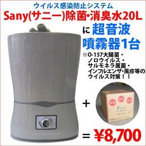 Sany(サニー) 除菌・消臭水 20L(4倍希釈)今だけ!専用超音波噴霧器(ピンク)付【送料込】|mamav