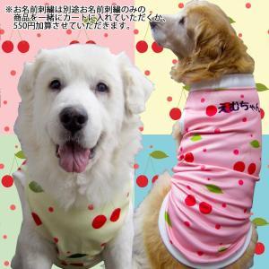 犬服 ドッグウェア 犬のタンクトップ Lサイズ(中型犬) DOGタンクトップ オリジナルプリント さくらんぼ メール便で送料無料(代金引換別途送料600円〜)|mamav
