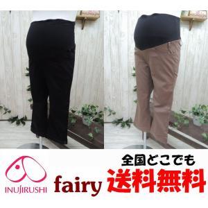 マタニティ パンツ 犬印本舗 fairy 七分丈パンツ マタ...