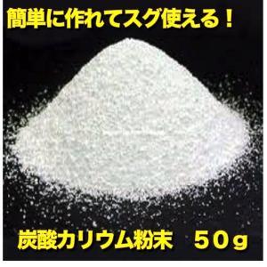【水草・栄養剤】炭酸カリウム粉末 50g 1個 |mame-store