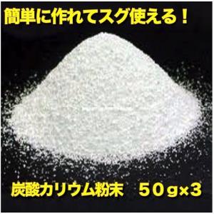 【水草・栄養剤】炭酸カリウム粉末 50g 3個 |mame-store